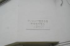 Avenue des Croix de Feu 295, Bruxelles Laeken, signature (© SPRB-BDU)